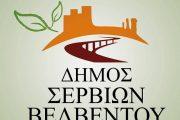 Δήμος Σερβίων - Βελβεντού – Ρύθμιση οφειλών