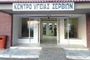 Λειτουργία Ιατρείου διακοπής καπνίσματος στο Κέντρο Υγείας Σερβίων