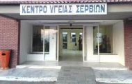 Κέντρο Υγείας Σερβίων: Ενημέρωση προς τον πληθυσμό και οδηγίες προφύλαξης σχετικά με τα αντιλυσσικά εμβόλια – δολώματα