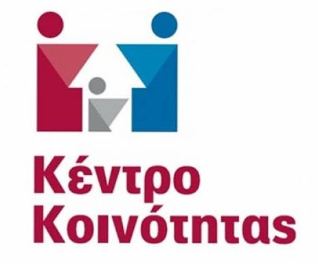 Ευχαριστήριο από το Κέντρο Κοινότητας του Δήμου Σερβίων – Βελβεντού για τη συγκέντρωση φαρμάκων