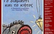 «Το διαμάντι και το κήτος» από την Θεατρική Ομάδα Σερβίων KOKKINH KOYINTA