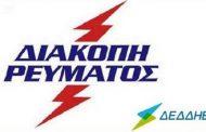 Διακοπή ηλεκτρικού ρεύματος την Τετάρτη σε περιοχές του Δήμου