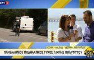 η ΕΡΤ απευθείας με τον Ποδηλατικό Γύρο (βίντεο)