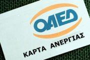 Επίδομα 720 ευρώ του ΟΑΕΔ, ως ειδικό βοήθημα ανεργίας