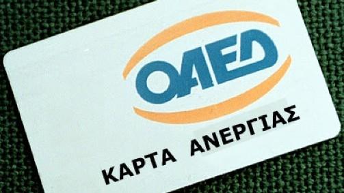 ΟΑΕΔ: Προσλήψεις 5.500 ανέργων στο Δημόσιο με μισθούς δημοσίων υπαλλήλων