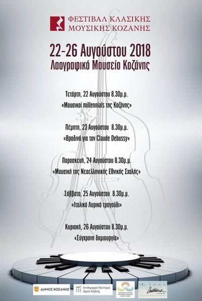 Φεστιβάλ Κλασικής Μουσικής στην Κοζάνη από 22 έως 26 Αυγούστου