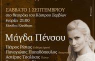Συναυλία: «Από την ψυχή …  ως την ψυχή, αποχαιρετούμε το καλοκαίρι καλωσορίζοντας το φθινόπωρο»