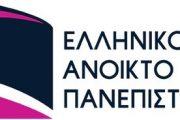 Παράταση προθεσμίας εγγραφής στο Ελληνικό Ανοικτό Πανεπιστήμιο