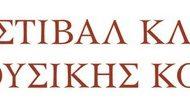 Φεστιβάλ Κλασικής Μουσικής Κοζάνης / 22-26 Αυγούστου στο Λαογραφικό Μουσείο Κοζάνης