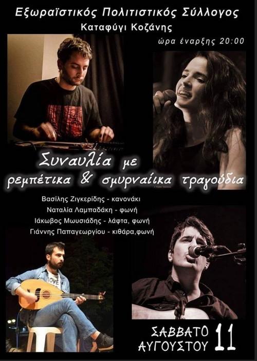 Συναυλία με ρεμπέτικα και Σμυρνέικα τραγούδια στο Καταφύγι