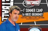 1ο summer camp, στο Κλειστό Δημοτικό Αθλητικό Κέντρο Σερβίων, από τον Νίκο Οικονόμου