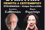 Ο Διονύσης Σαββόπουλος και η Μαρία Φαραντούρη στην Πτολεμαίδα