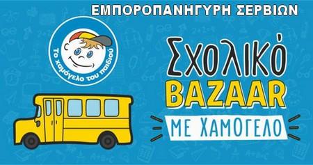 Σχολικό bazaar από το