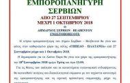 Εμποροπανήγυρη Σερβίων 2018 από 27/9 έως1/10