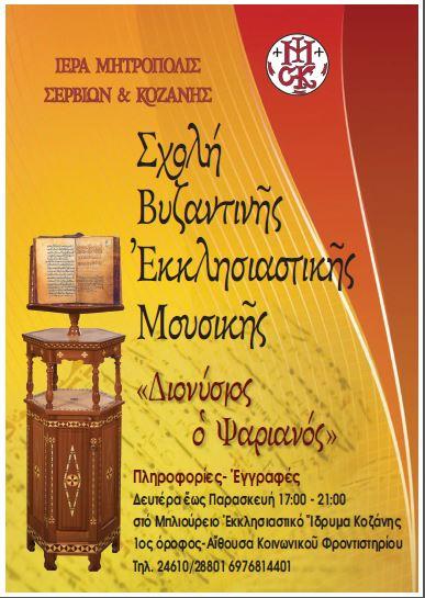 Σχολή Βυζαντινής Εκκλησιαστικής Μουσικής της Ι. Μητροπόλεως Σερβίων & Κοζάνης