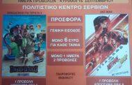 Προβολή ταινιών για παιδιά την Κυριακή στο Πολιτιστικό Κέντρο Σερβίων