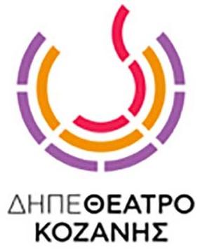 Θεατρικά Εργαστήρια 2018-2019 στο ΔΗΠΕΘΕ Κοζάνης