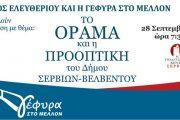 Πρόσκληση σε εκδήλωση στο Πολιτιστικό Κέντρο Σερβίων