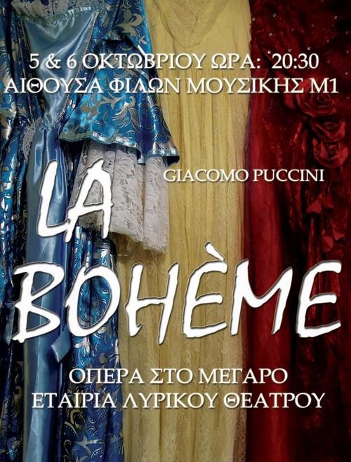 La Boheme στο Μέγαρο Μουσικής Θεσσαλονίκης - σε σκηνοθεσία της Κασσάνδρας Δημοπούλου.
