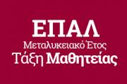 Πρόσκληση εκδήλωσης ενδιαφέροντος για συμμετοχή αποφοίτων του ΕΠΑΛ Σερβίων στη Μαθητεία Σχ. έτους 2018-19