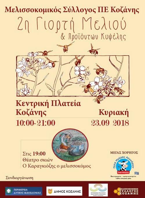 2η Γιορτή Μελιού στην Κοζάνη: Η πιο γλυκιά γιορτή για μικρούς και μεγάλους