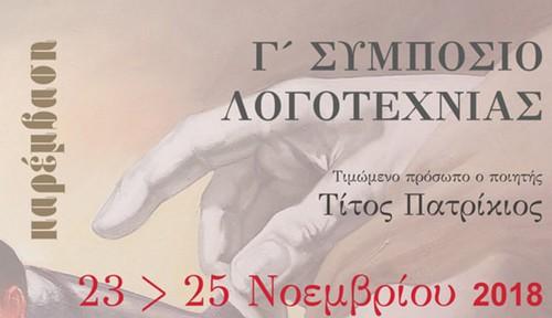 Γ' Συμπόσιο Λογοτεχνίας στην Κοζάνη | 23 με 25 Νοεμβρίου