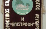 Συγκρότηση σε σώμα του νεοεκλεγέντος Δ.Σ. του Μορφωτικού Εκπολιτιστικού Συλλόγου Λευκάρων