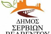 Συνεδριάζει την Δευτέρα 26 Αυγούστου το Δημοτικό Συμβούλιο του Δήμου Σερβίων – Βελβεντού