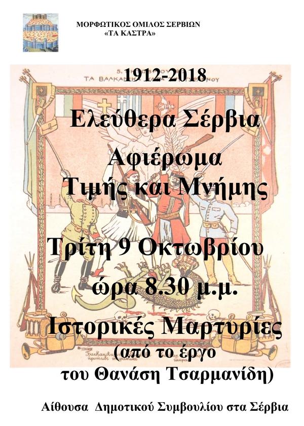 1912-2018 ΕΛΕΥΘΕΡΑ ΣΕΡΒΙΑ, Εκδήλωση του Μ.Ο.Σ.