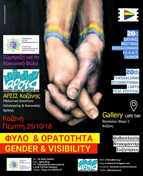 Το 20ο Διεθνές Φεστιβάλ Θεσσαλονίκης ΓκΛΑΤ Ταινιών «Ορατότητα και Φύλο» ταξιδεύει στην Κοζάνη