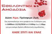 Εθελοντική αιμοδοσία το Σάββατο 13 Οκτώβρη