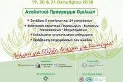 1η Πανελλήνια Κλαδική Έκθεση και Συνέδριο Αρωματικών Φυτών και Προϊόντων αυτών Περιφέρειας Δυτικής Μακεδονίας