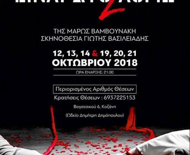 Μουσικοθεατρική παράσταση «Τα Δάκρυα Είναι Δυο Λογιώ» της Μάρως Βαμβουνάκη, από το ΟνειρόDrama, στις 19,20 και 21 Οκτωβρίου