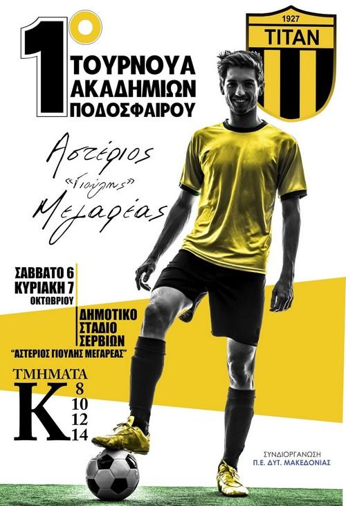 1o τουρνουά Ακαδημιών Ποδοσφαίρου Αστέριος