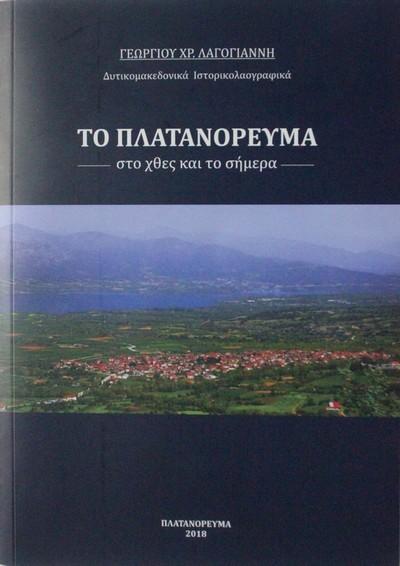 Παρουσίαση του βιβλίου του Γεωργίου Λαγογιάννη «Το Πλατανόρευμα στο χθες και το σήμερα»