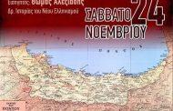 Ημερίδα-Διάλεξη με θέμα: Αφιέρωμα στον Δυτικό Πόντο το Σάββατο 24/11 στο Πολιτιστικό Κέντρο Σερβίων