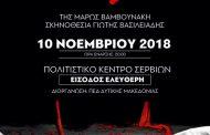 ΤΑ ΔΑΚΡΥΑ ΕΙΝΑΙ ΔΥΟ ΛΟΓΙΩ της Μάρως Βαμβουνάκη το Σάββατο 10 Νοέμβρη στο Πολιτιστικό Κέντρο Σερβίων