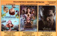 Προβολή 3 ταινιών την Παρασκευή 23/11 στο Πολιτιστικό Κέντρο Σερβίων