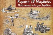 Θεατρική παράσταση με τον Θεατρικό Όμιλο Ποντίων Κοζάνης, ΑΝΤΑΜΩΜΑΝ στο Πολιτιστικό Κέντρο Σερβίων
