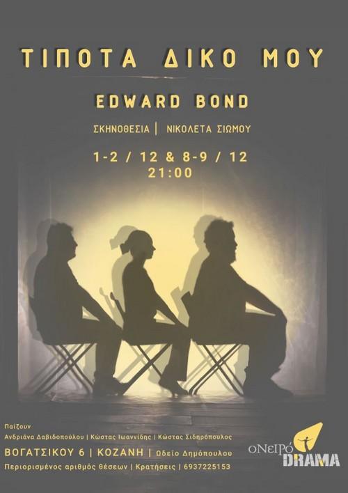 «Τίποτα Δικό Μου», του Έντουαρντ Μπόντ, στις 1, 2, 8 και 9 Δεκεμβρίου 2018 από το ΟνειρόDrama