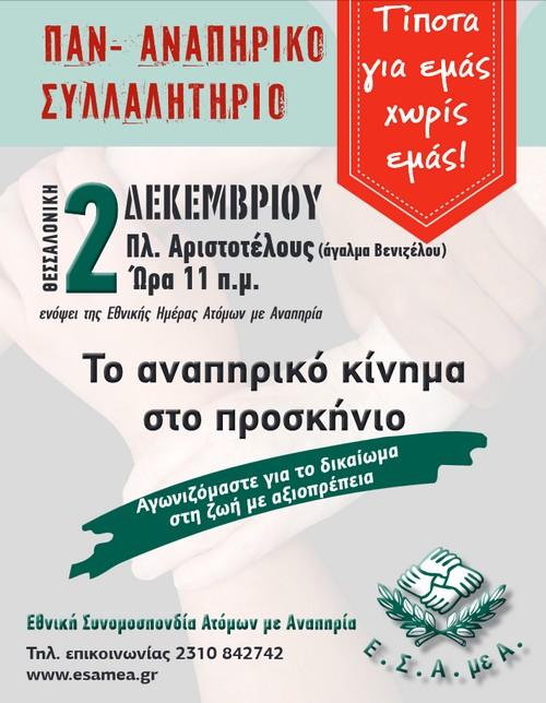 Κάλεσμα για συμμετοχή στο παν-αναπηρικό συλλαλητήριο της Βόρειας Ελλάδας στις 2 Δεκεμβρίου και ώρα 11 π.μ.  στο άγαλμα Βενιζέλου στην Θεσσαλονίκη