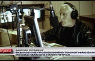 Η όμορφη εκδήλωση του ΔΗΠΕΘΕ Κοζάνης για τον μουσικό παραγωγό Γιάννη Πετρίδη (Βίντεο)