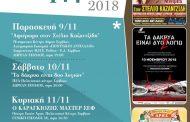 Συγκεντρωτική αφίσα εκδηλώσεων για τον μήνα Νοέμβριο στο Πολιτιστικό Κέντρο Σερβίων