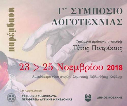 Tο Γ' Συμπόσιο Λογοτεχνίας στην Κοζάνη – Του Β. Π. Καραγιάννη