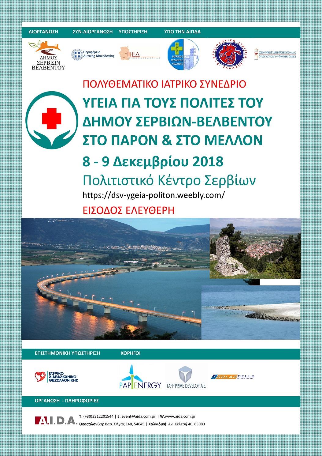 1ο Πολυθεματικό Ιατρικό Συνέδριο στα Σέρβια