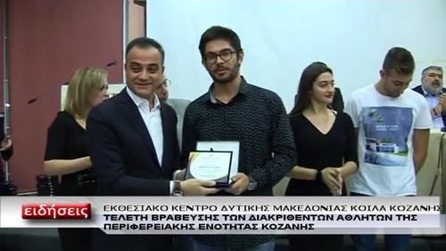 H Περιφέρεια Δυτ. Μακεδονίας βράβευσε τους διακριθέντες αθλητές της Π.Ε. Κοζάνης-Βίντεο από την εκδήλωση στα Κοίλα
