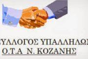 Καταγγελία συλλόγου υπαλλήλων ΟΤΑ Ν.Κοζάνης
