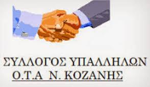 Καταγγελίες του συλλόγου υπαλλήλων ΟΤΑ Ν. Κοζάνης, της ΠΟΕ ΟΤΑ και της ΑΔΕΔΥ κατά του Δημάρχου Σερβίων-Βελβεντού