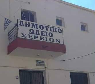 Κάποιες αναγκαίες διευκρινήσεις για το δημοτικό ωδείο Σερβίων