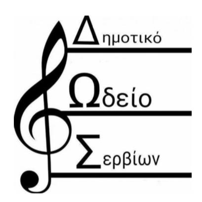 Ανακοίνωση του Δημοτικού Ωδείου Σερβίων για